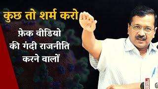कुछ तो शर्म करो फ़ेक वीडियो की गंदी राजनीति करने वालों - Arvind Kejriwal Latest Speech