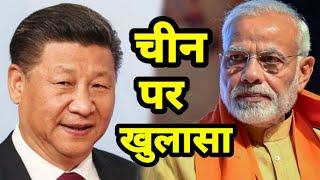 Ladakh विवाद पर बड़ा खुलासा, China के साथ अब Congress की भी खुल गयी पोल