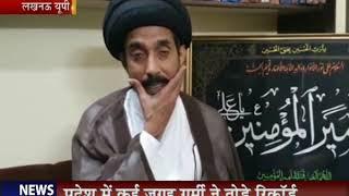 Lucknow | बेलगाम Tiktok यूजर पर भड़के मौलाना, गलत तरीके से बनाये गये Video की निंदा की | JAN TV