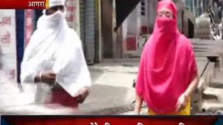 Agra | भीषण गर्मी से लोग कर रहे है त्राहिमाम,गर्मी ने तोड़े पिछले कई रिकॉर्ड | JAN TV