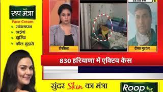 Bhiwani : डाक्टर्स की बड़ी लापरवाही आई सामने,मरीज को चढ़ाया जा रहा था फंग्स वाला ग्लूकोस