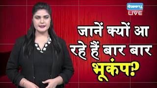 जानें क्यों आ रहे हैं बार बार भूकंप? lockdown में 8 बार भूकंप से हिली दिल्ली |#DBLIVE