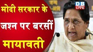 मोदी सरकार के जश्न पर बरसीं Mayawati | गलतियों पर पर्दा न डालें उन्हें सुधारें- मायावती | #DBLIVE