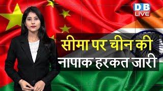 भारतीय सीमा में घुसपैठ की चीन ने की कोशिश | India-China Border | Ladakh Border | #DBLIVE