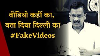 वीडियो कहीं का, बता दिया दिल्ली का #FakeVideos