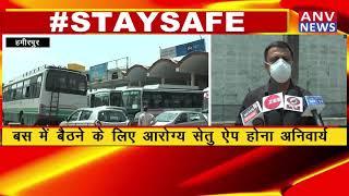 HAMIRPUR : बस में बैठने के लिए आरोग्य सेतु ऐप होना अनिवार्य ! ANV NEWS HIMACHAL PRADESH !