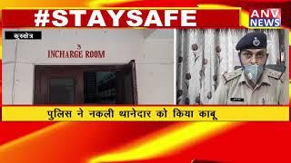 KURUKSHETRA : पुलिस ने नकली थानेदार को किया काबू ! ANV NEWS HARYANA !