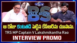 MP Captain V. Lakshmikantha Rao PROMO | BS Talk Show | Political Interview | Top Telugu TV