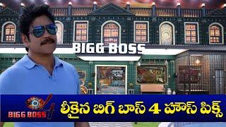 Bigg Boss Telugu Season 4 House Photos | Telugu Bigg Boss 4 House | Star Maa | Top Telugu TV