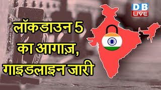 लॉकडाउन 5 का आगाज़, गाइडलाइन जारी | Lockdown extended till June 30 in India | Lockdown 5.0 LIVE