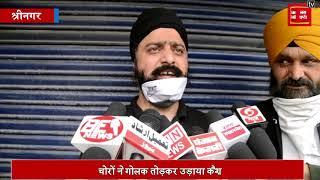श्रीनगर के कलगी धर गुरुद्वारा में चोरों ने लगाई सेंध... सीसीटीवी में कैद हुई वारदात