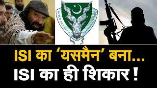 जिस ISI के कहने पर 'हिंदुस्तान' में फैलाया आतंक... आज उसी ने पहुंचाया मौत के करीब!