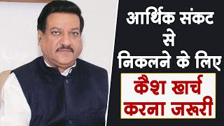 Congress के पूर्व CM Prithviraj Chavan की पंजाब केसरी से बेबाक बातचीत