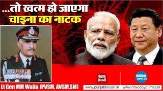 Exclusive: 1962 वाली सेना नहीं है अब, कुछ भी कर सकती है इंडियन आर्मी: ले.ज. एमएम वालिया (वेटरन)