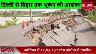 #Eathquake 8.5 लता वाले भूकंप की चेतावनी जारी की IIT Kanpur में....