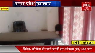 Bulandshahr News // lockdown में प्रशासन द्वारा ढील देते ही चोर हुए एक्टिव