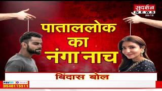 क्या गुल खिला रही है @BCCI कप्तान @imVkohli व् उनकी पत्नी @AnushkaSharma की जोड़ी? क्या #ISI की शह पर