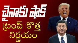 ట్రంప్ కొత్త నిర్ణయం | USA Precedent Donald Trump Takes Shocking Decision | Top Telugu TV
