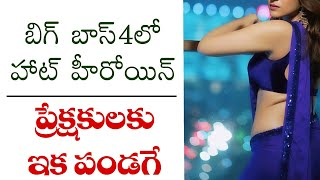 Tollywood Actress in Bigg Boss 4 Telugu | Bigg Boss 4 Latest Update | Top Telugu TV