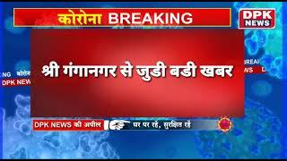श्री गंगानगर से बडी खबर || 19 माह की मासूम ने जीती कोरोना से जंग || रिपोर्ट आई नेगेटिव