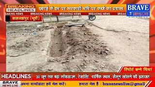 मीरानपुर कटरा : सरकारी जमीन पर कब्जा कर रहा दबंग, मीडिया के हस्तक्षेप के बाद SDM ने निर्माण रूकवाया