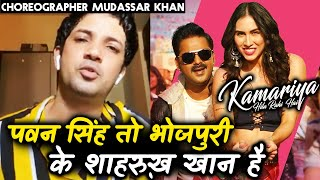 Choreographer Mudassar Khan On Making Pawan Singh Dance In Kamariya Hila Rahi Hai | Exclusive