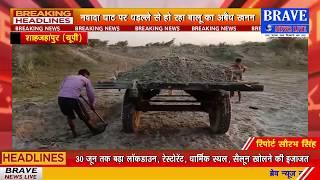 #Katra : नवादा घाट पर धड़ल्ले से हो रहा बालू का अबैध खनन, पुलिस प्रशासन मौन | BRAVE NEWS LIVE