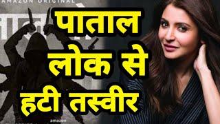 Paatal Lok से हटी BJP नेता की तस्वीर, लेकिन कम नहीं हो रही Anushka Sharma की मुश्किल