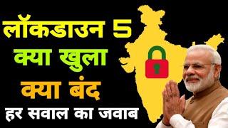 Lockdown 5 में क्या खुलेगा और क्या रहेगा बंद, सब कुछ समझिये आसान भाषा में | Unlock 1 Guideline