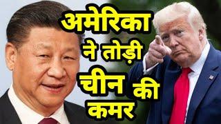 America ने अपनी कंपनियों से कहा- China से हटाकर India में लगायें फैक्ट्री