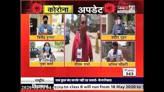 देखें Haryana के इन जिलों में क्या है कोरोना के ताजा हालात