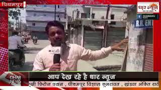 धार जिले के पीथमपुर क्षेत्र में फिर से एक बार कई दिनों बाद कोरोनावायरस ने दस्तक दे दी