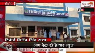 सीहोर जिले के आष्टा तहसील में आज 4 कोरोना पॉजिटिव मरीज मिले