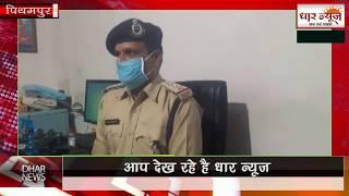 धार जिले के पीथमपुर पुलिस ने 2 दिनों में शराब के बड़े जखीरे पकड़े देखे धार न्यूज़ पर