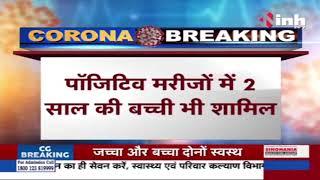 Madhya Pradesh News    Corona Virus Outbreak Bhopal में 45 नए Corona Positive Case मिले