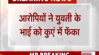 Madhya Pradesh News    Betul में युवती से गैंगरेप, 7 लोगों ने वारदात को दिया अंजाम