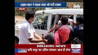 Chhattisgarh News    Kondagaon में अज्ञात वाहन ने बाइक सवार को मारी टक्कर, 1 युवक की मौत