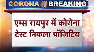 Chhattisgarh News    Corona Virus Outbreak Surajpur के 9 मरीजों में से 3 Corona Positive