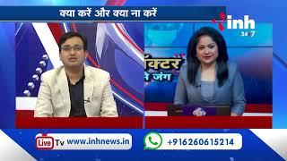COVID 19 || Corona Alert in India Dr. Arpan Chaturmohta से जाने कोरोना से जुड़े हर सवाल का जवाब