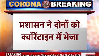 Corona Virus Update News || Corona Virus in Anuppur में मिला दो और  Corona positive patient