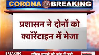 Corona Virus Update News || Corona Virus in Madhya Pradesh में मिला दो और Corona positive patient
