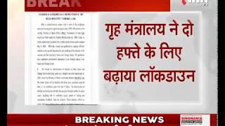 India Lockdown News    देश में 2 हफ्तों के लिए बढ़ा Lockdown