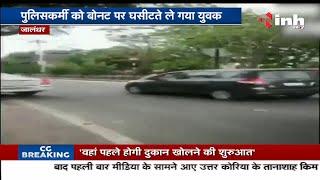 Corona Virus Lockdown || Jalandhar में युवक की शर्मनाक करतूत, चेकपोस्ट पर खड़े पुलिसकर्मी पर चढ़ाई कार