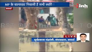 Chhattisgarh News || Quarantine Center में दो पक्षों में चली लाठियां,  Video viral on social media