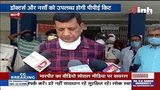Madhya Pradesh News || INH 24 X 7 की खबर का असर, Doctors और Nurses को उपलब्ध होगी PPE kit