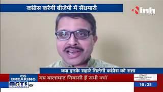 Madhya Pradesh News || 24 सीटों पर By-election की तैयारी