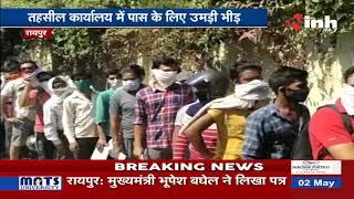 Chhattisgarh News || Tehsil office में पास के लिए उमड़ी भीड़, Social Distancing का नही  हो रहा पालन