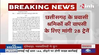 Corona Virus Lockdown || CM Bhupesh Baghel ने Railway Minister Piyush Goyal को लिखा पत्र