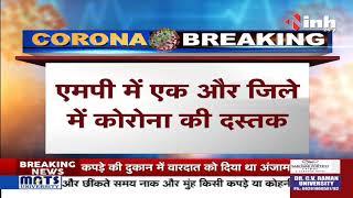 Corona Virus Outbreak || Corona Virus in Madhya Pradesh में मिला एक और Corona Positive मरीज