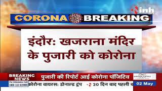 Corona Virus Outbreak || Corona Virus in Madhya Pradesh में एक पुजारी को हुआ कोरोना मरीज